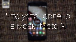 Что установлено на моем Moto X - Антон Поздняков - Keddr.com