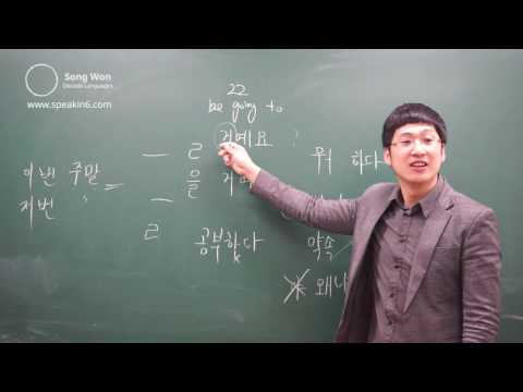 Songwon Korean Grammar for Speaking Free Lesson Unit 22 'ㄹ 거예요' 'be going to'.