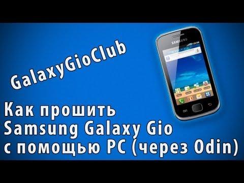 Как прошить Samsung Galaxy Gio с помощью PC (через Odin)