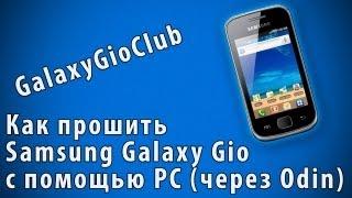 Как прошить Samsung Galaxy Gio с помощью PC (через Odin)(Ссылка на торрент: http://goo.gl/ndDIXi ----------------------------------------------..., 2013-03-16T21:29:09.000Z)