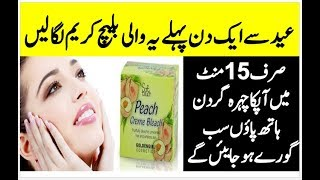 Mix This In Bleach Cream And Get Fair Glowing Skin | Bleach Karne Ka Tarika