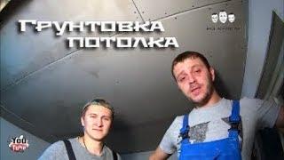 видео Грунтовка потолка перед нанесением водоэмульсионной краски