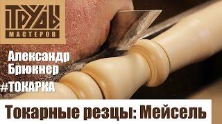 Александр Брюкнер: токарные резцы. Мейсель | Труды Мастеров