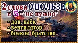 НУЖНЫ ЛИ ТЕБЕ: паёк, вентиляция, «братство» - не факт! Знай свой экипаж в игре wot World of Tanks