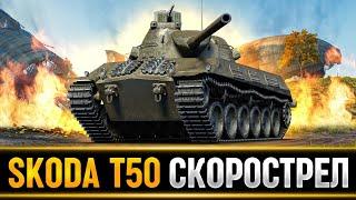 Skoda T 50 - ОЧЕНЬ СКОРОСТРЕЛЬНЫЙ БАРАБАН!