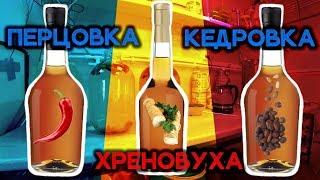 Перцовка, Хреновуха, Кедровка