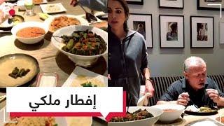الملك الأردني عبد الله الثاني وعائلته يتناولون طعام الإفطار   Trending