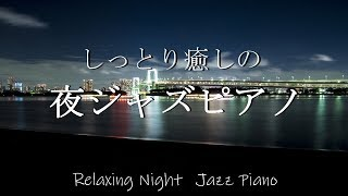 【CAFE Music】♫Jazz ballad niece you want to listen to at night