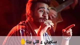 احمد كامل | اغنية مش شرط جديد| حالة واتس 💔🖤