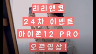 리리앤코 인스타 이벤트 #23차 아이폰 12 프로