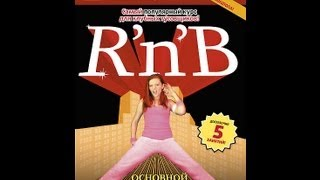 R'n'B. Основной курс
