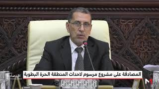 مجلس الحكومة يصادق على مشروع المرسوم المتعلق بإحداث المنطقة الحرة للتصدير لبطوية