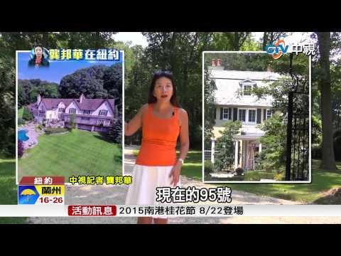 【中視新聞】宋美齡長島莊園 中視新聞實地揭密 20150818