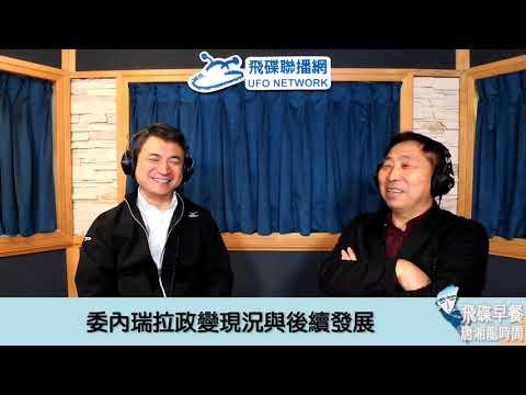 '19.02.19【觀點│唐湘龍時間】台灣到底在鬼混還是調整?