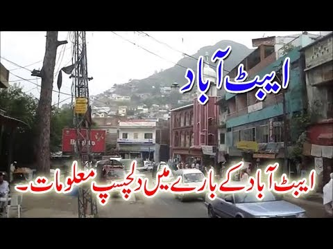Abbottabad Facts in Urdu - History of Abbottabad city (KPK) Pakistan