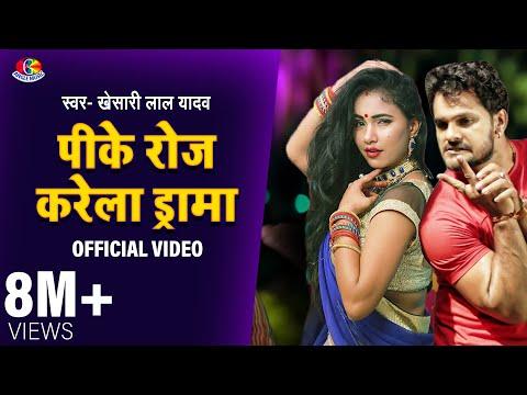 Beta Raur Pike Roj Karela Drama _Khesari Lal Yadav _Super Hit Folk Bhojpuri Nautanki Song 2018