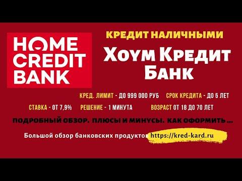 Получить кредит наличными в Хоум Кредит Банке. Условия, как получить. Требования и рекомендации