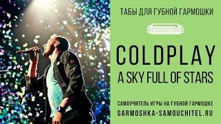 Табы для губной гармошки. Coldplay