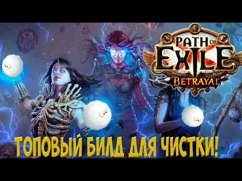 Path Of Exile:  МЕТА. Winter Orb или Зимняя сфера. Лучший билд для старта и зачистки!