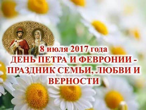 8 июля 2017 года день Петра и Февронии   праздник семьи, любви и верности