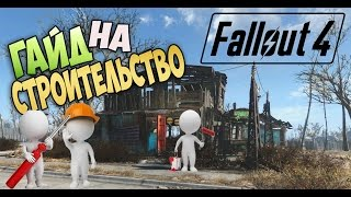 Fallout 4 - Гайд на Строительство Поселения базы