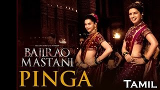 Bajirao Mastani - Pinga (Multilanguage)
