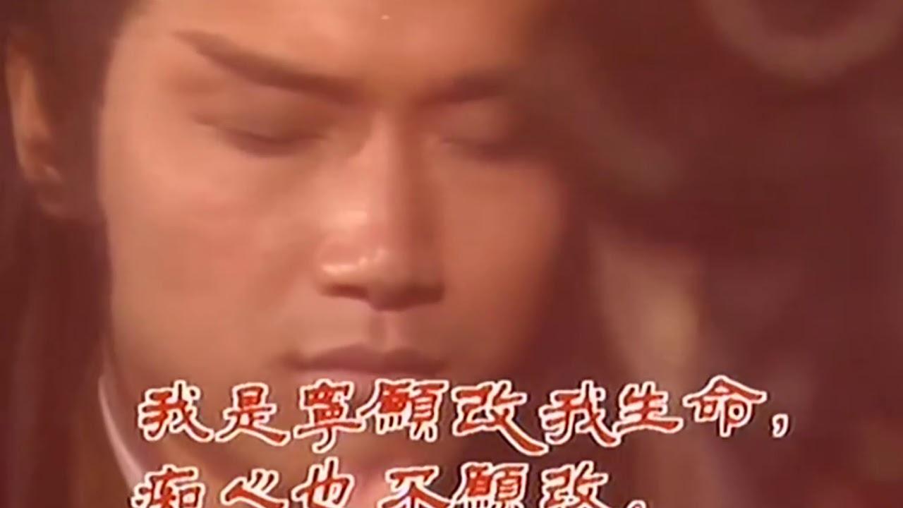 肯去承擔愛 - 甄妮 (無線電視劇1983射鵰英雄傳插曲)