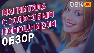 видео Мультимедийная система для авто: главные функции