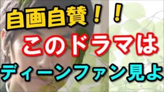 ディーンフジオカイチオシ!自画自賛ドラマはコレ!【ファン必見】 ディ...