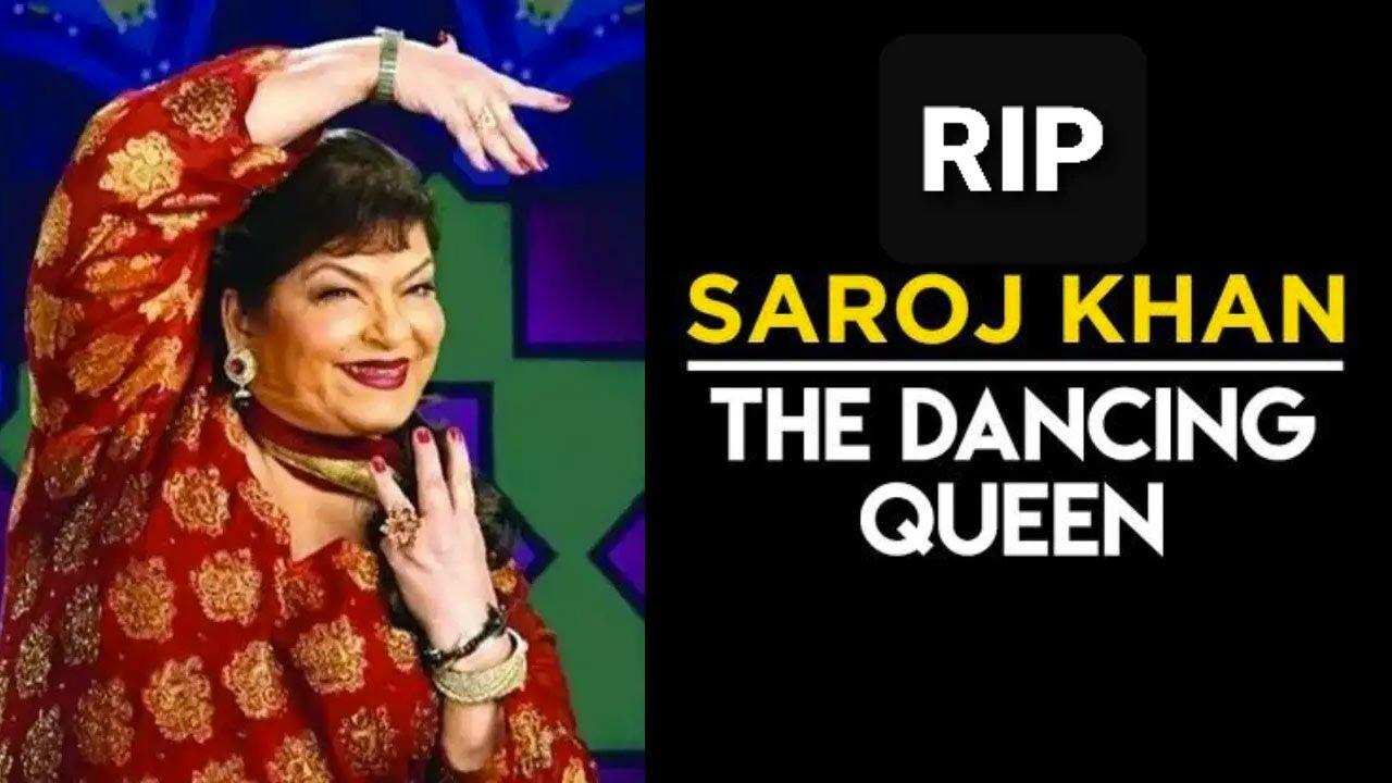 Veteran Bollywood choreographer Saroj Khan का हुआ निधन 🙏🏻😢