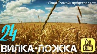 """Тяни-Толкай:""""Вилка Ложка-24"""":Репортаж из гримёрки"""