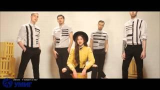 София Тарасова - Лететь высоко