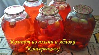 Компот из алычи и яблока (Консервация)(, 2016-07-26T10:14:18.000Z)