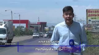 «Мы задыхаемся»   жители ДНТ «Труд» в Улан Удэ вынуждены дышать пылью
