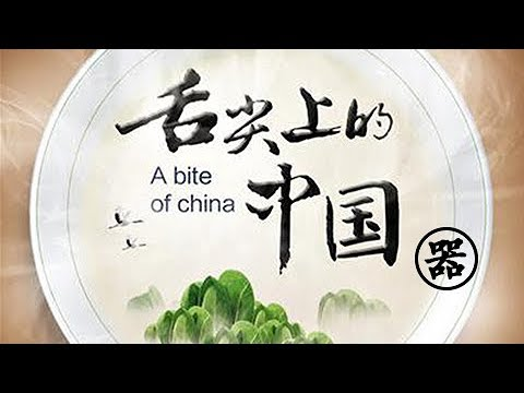 A Bite of China - Season Three