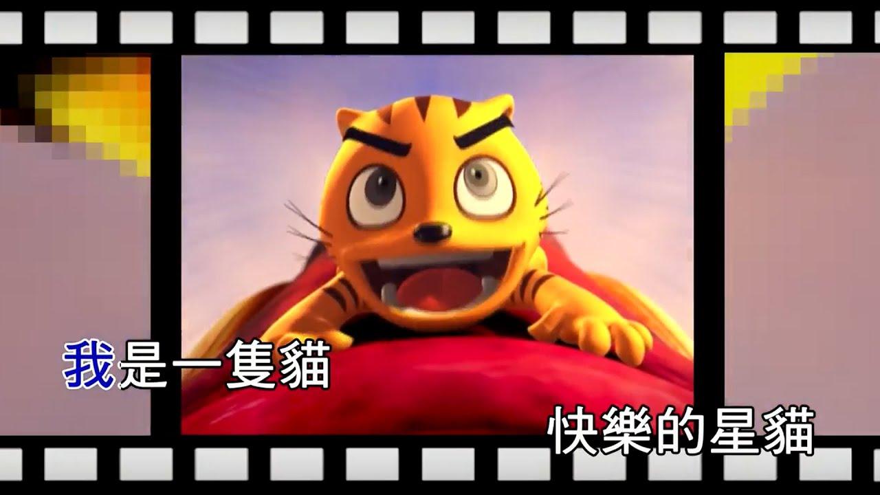 快樂星貓(KTV原音版)~一起來K歌吧 - YouTube