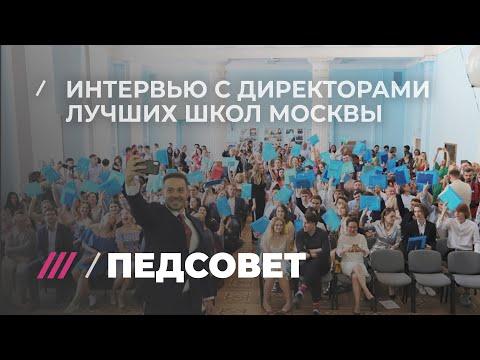 Как живет самая большая школа Москвы. Экскурсия с молодым директором