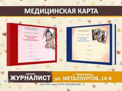 Как получить медицинскую карту из поликлиники можно ли получить кредит в россии гражданину украины