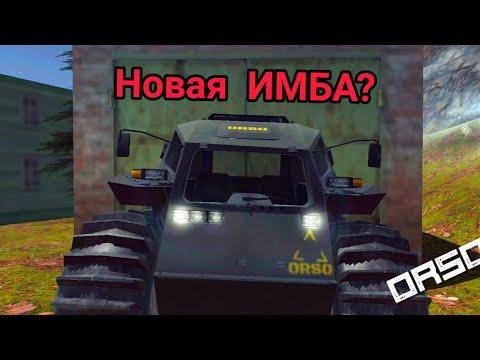 Обзор Sherp в ORSO / Offroad Simulator Online