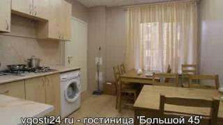 гостиница &quot;Большой 45&quot;, Санкт-Петербург<