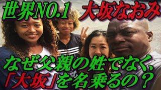 世界ランク1位 大坂なおみ なぜ父親の姓でなく、「大坂」を名乗るの?