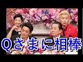 水谷豊&反町隆史が「Qさま!!」緊急参戦でスタジオ騒然【人気タレントなう】