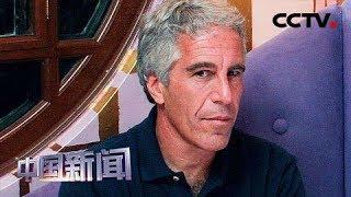 [中国新闻] 美国亿万富豪爱泼斯坦尸检报告:颈部多处骨折 | CCTV中文国际