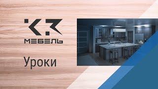 Установка встраиваемой техники в программе К3-Мебель