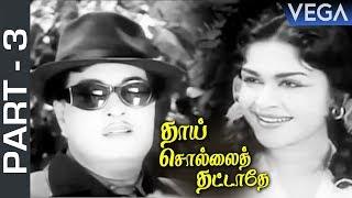 Thai Sollai Thattathe Movie Part 3 | M. G.Ramachandran | B. Saroja Devi | M. R. Radha | Tamil Movies