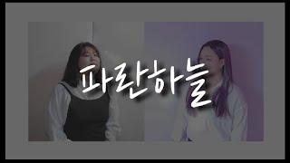 대한민국 패럴 스마트폰 영화제 - 파란하늘 (편곡 ve…