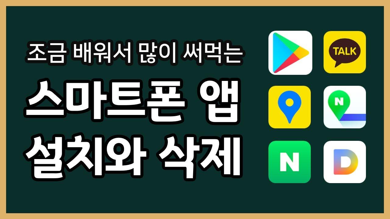 스마트폰 앱 설치와 삭제 방법 알아보기 (스마트폰 사용법, 플레이 스토어 사용법, 지도 앱 추천)