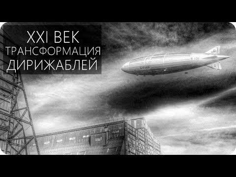 Дирижабль — Википедия | 360x480
