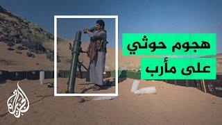 مقتل العشرات في هجوم حوثي بالقرب من مدينة مأرب