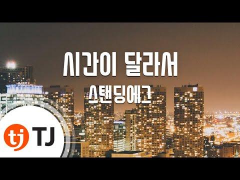 [TJ노래방] 시간이 달라서 - 스탠딩에그 (Standing Egg) / TJ Karaoke